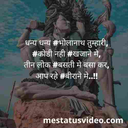 bholenath-images-with-quotes